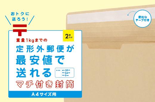 郵便 は と 外 定形